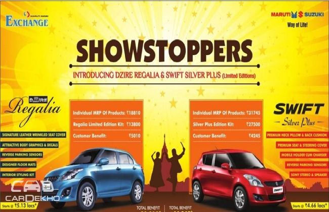 Maruti Launches Swift and Dzire's Limited Editions for Festive Season